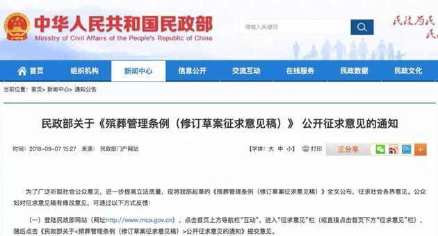 《征求意见稿》对墓穴占地面积进一步细化。今天(9月10日),以高端墓地为主要业务、并在港股上市的福寿园(01448,HK)股价大跌23.39%。