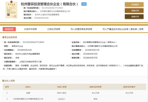 另据此前万家文化披露的普霖投资股权结构显示,该公司注册资本1000万元,赵薇出资认缴额为990万,作为LP直接持股99%,北京普林塞斯作为GP持股1%。