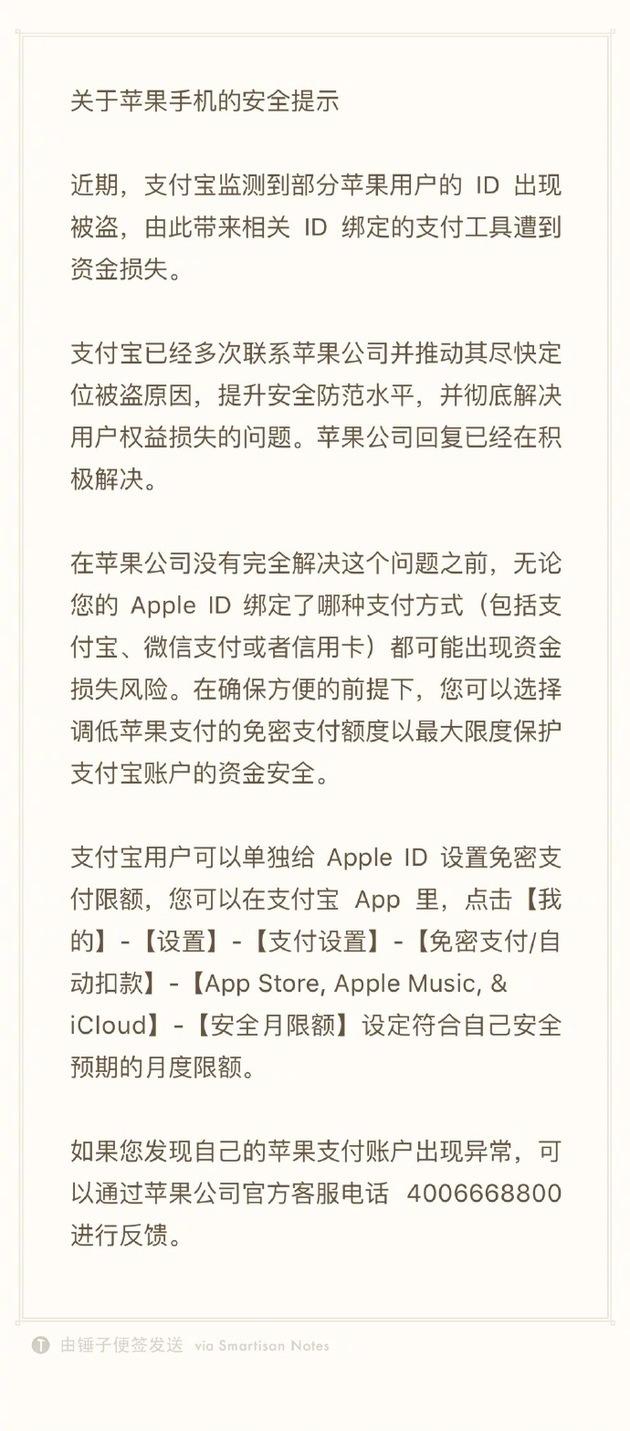苹果用户ID被盗并遭资金损失 支付宝:建议降低免密支付额度