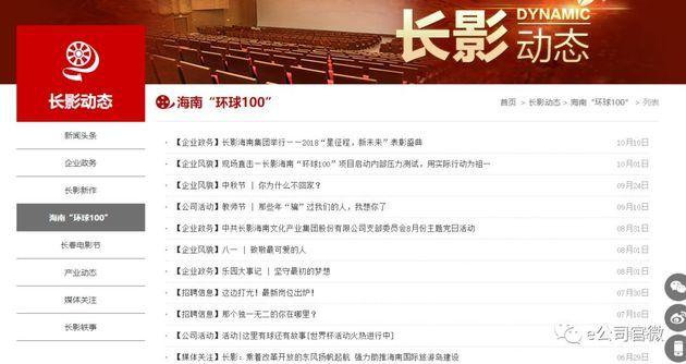 """此外,记者辗转联系到长影海南文化产业集团相关负责人,对方表示对前述抵押事件并不清楚,但海南""""环球100""""主题乐园将于今年年内开园。"""