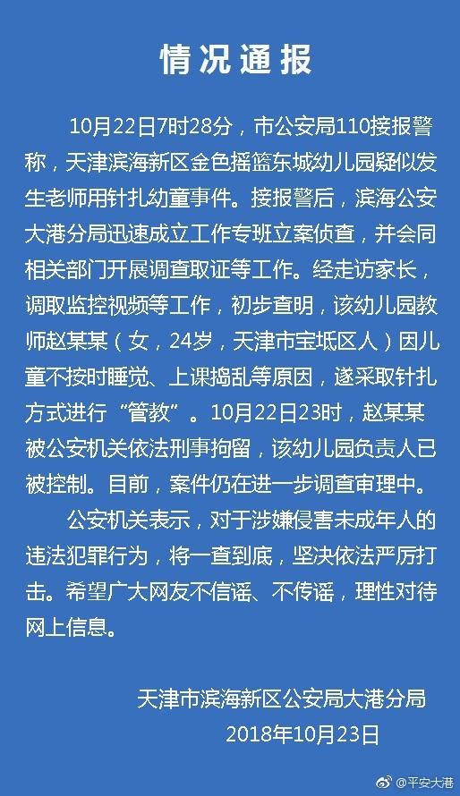 图片来源:天津市滨海新区公安局大港分局官方微博截图