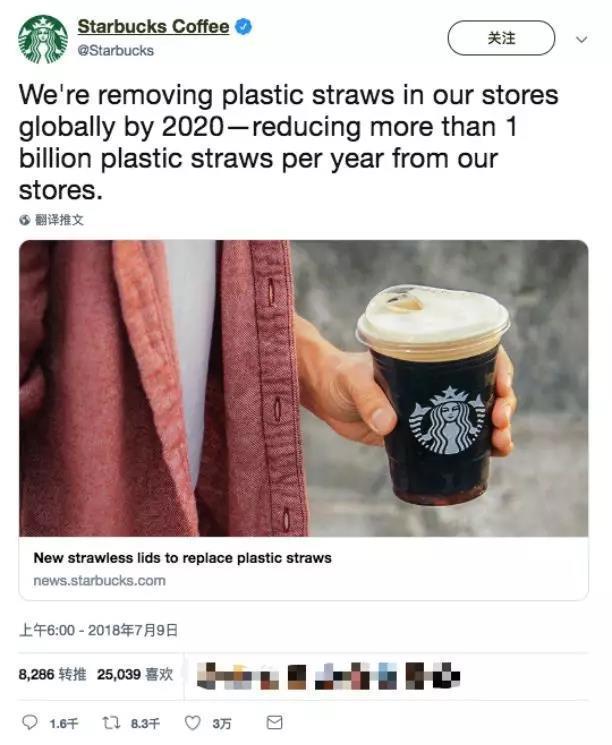 星巴克方面表示,目前已有替代方法——对于一般的冷饮,他们将对杯盖进行特别的设计,通过一个指尖大小的泪滴形开孔,让消费者可以无需吸管就能畅享饮品。而对于星冰乐等,则会使用纸质吸管或可回收塑料吸管来代替。