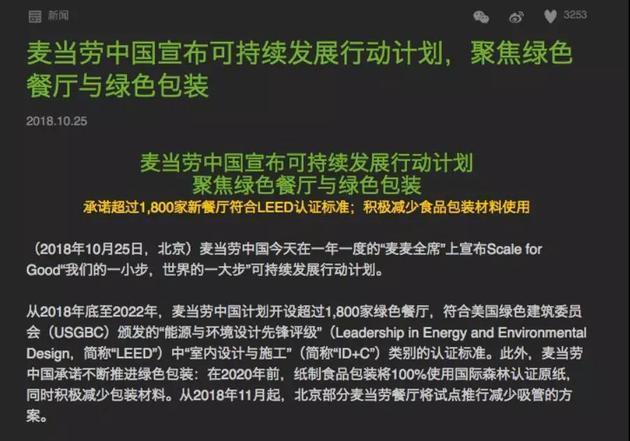 麦当劳中国日前在京还宣布,从今年年底到2022年,公司计划开设超过1800家绿色餐厅,2020年前,麦当劳中国纸制食品包装将100%使用国际森林认证原纸,同时减少包装材料。本月起,北京部分麦当劳餐厅将试点推行减少吸管的方案。