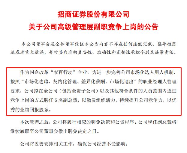 """公开转让说明书下载在原""""掌门人""""王岩离职三个月之际,招商证券"""