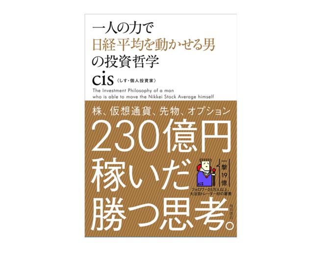 """一单爆赚6亿,身家从300万炒到230亿日元的""""日本最牛散户""""要出书了"""