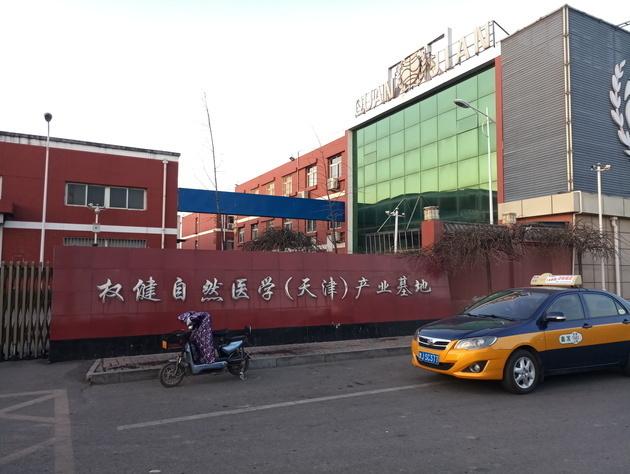 权健自然医学(天津)产业基地大门(图片来源:每日经济信息演习记者 滑昂 摄)