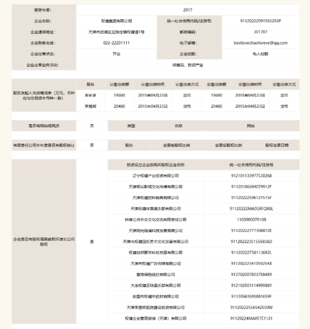 2017年纳税3500元 权健集团称连续3年直销业绩内资第一