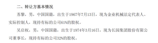 此吴启权即长园集团董事长 图片来源:隆鑫通用公告截图
