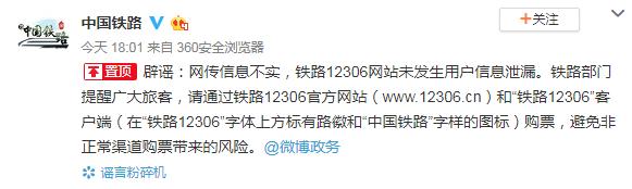 稍早前据第一财经日报等媒体报道,据FreeBuf等的爆料,疑似12306数据在黑网上遭到兜售,据称这份数据包括60万账户信休、410万有关人数据。