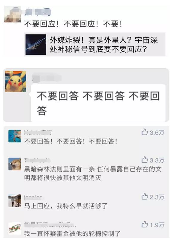 """不过无论网友们如何呼吁""""不要回答"""",实际上人类已经向宇宙发出过""""求交友""""的信号了。"""