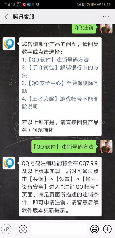 帐号可以注销,青春如何删除?上线20年,QQ将推出销号功能