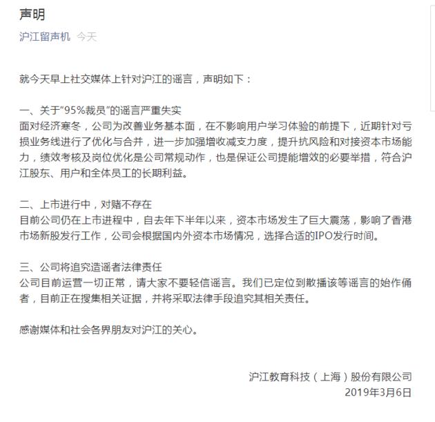 沪江回应裁员听说:对亏损业务线进行优化与合并