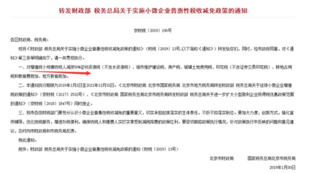 郯城县第二实验小学体罚一线城市增值税附加税率减半 700万元二手房可节