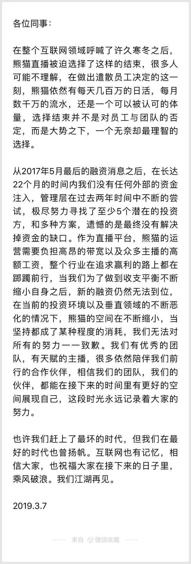 """熊猫直播宣布""""被迫选择结束""""  22个月没有任何外部资金注入"""