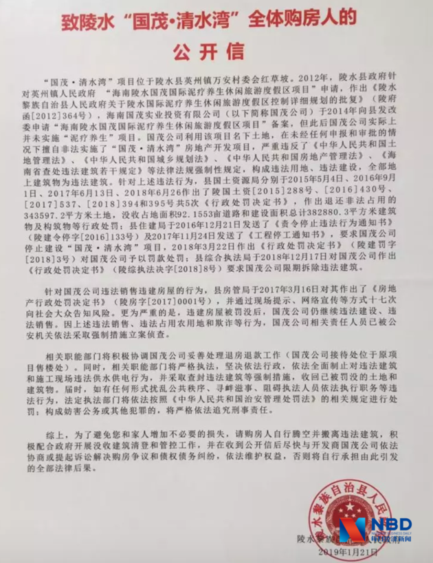 致国茂清水湾的业主公开信,要求购房人自行办理违法建筑。