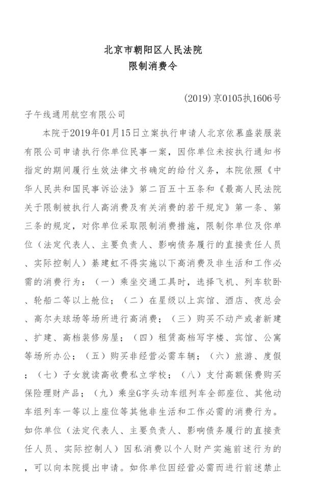图片来源:中国执行信息公开网