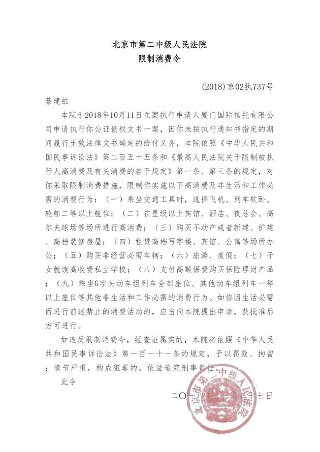 北京市第二中级人民法院对綦建虹发出的两起限制消费令(图片来源:中国执行信息公开网)