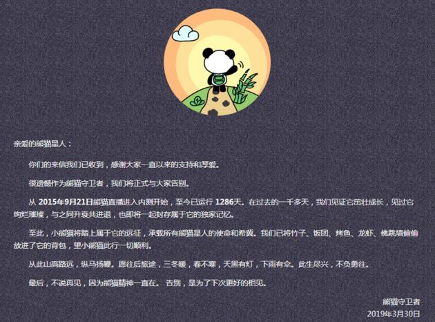 体育头条_运行1286天后,熊猫直播正式关站:辞行,是为了下次更好的相见