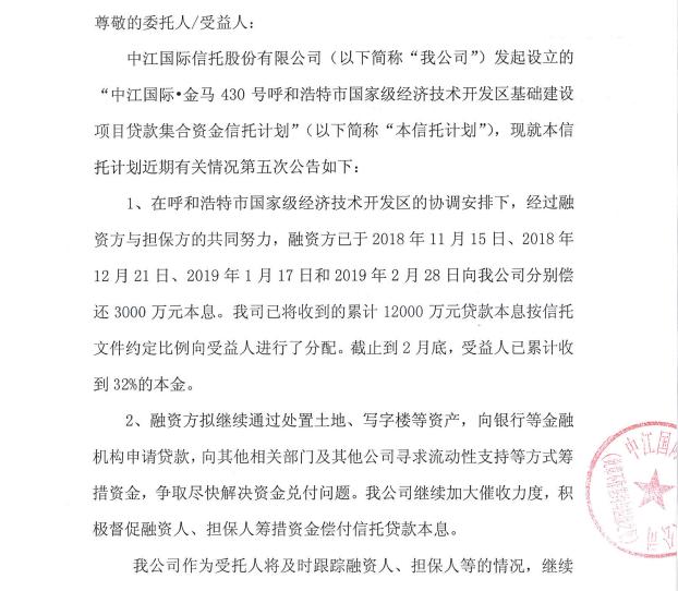中江信托金马430号违约处置方案后续:还款1.2亿www.playgamea.com