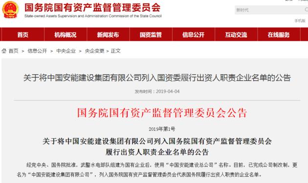 """目前,中国安能建设集团有限公司已位列国资委官网""""央企名录""""之中,成为国资委监管的第97家央企。"""