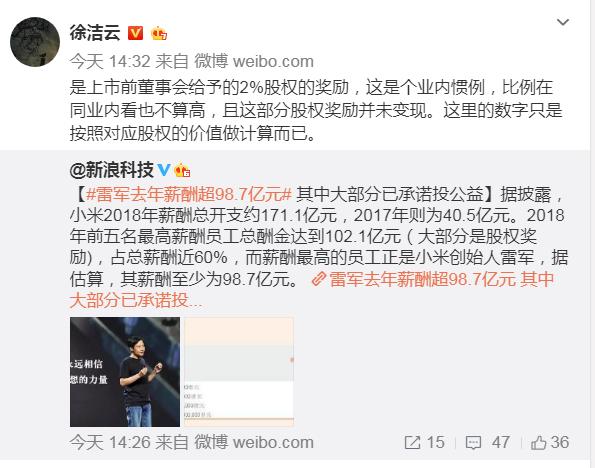 小米回应雷军去年薪酬98.7亿元:股权奖励并未变