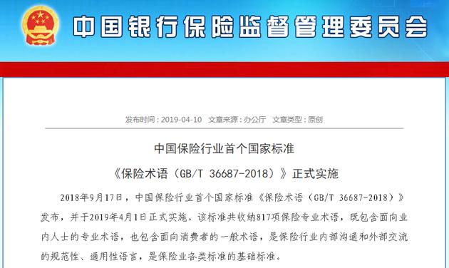 中国保险行业首个国家标准《保险术语(GB/T 36687-2018)》发布