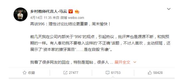 """互联网大佬""""舌战""""996:马云、刘强东、张朝阳、李国庆,你站谁"""