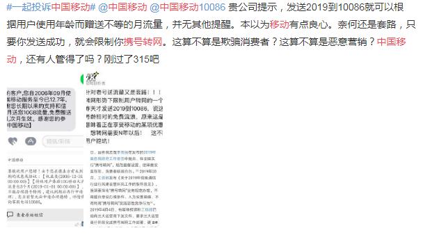 """杭州手机靓号""""查网龄送流量""""或为限制携号转网? 移动客服"""