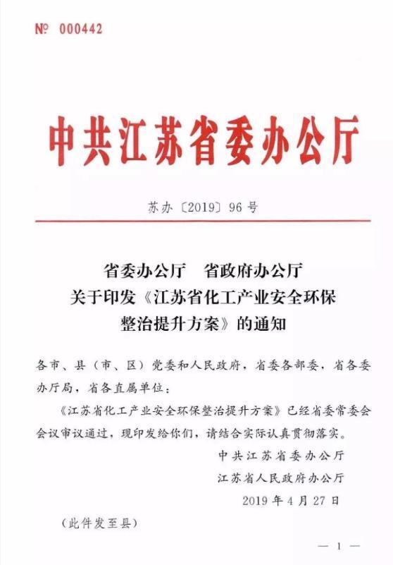 """江蘇化工產業""""風暴""""來襲!2020年底前不達標企業將關停與搬遷"""
