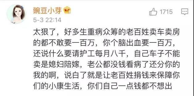"""德云社演员众筹100万背后:水滴筹""""没资格审核发起人车产和房产"""