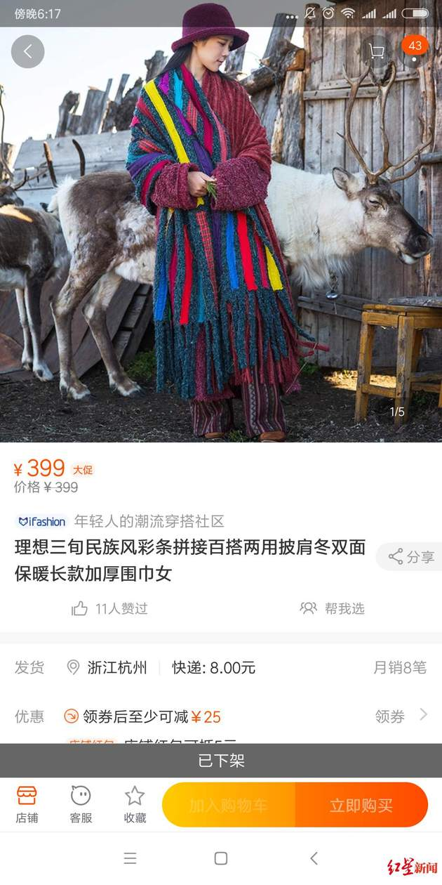 女子购买18件衣服旅游后要退货后续:卖家被两同行指责抄袭原创服饰