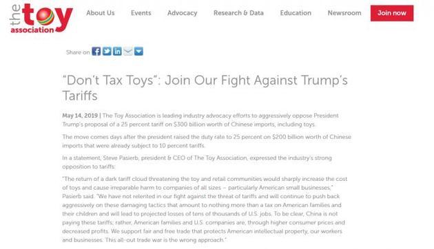 """多家行业协会反对美政府对华加征关税 物价上涨,美国老百姓为关税""""买单"""""""