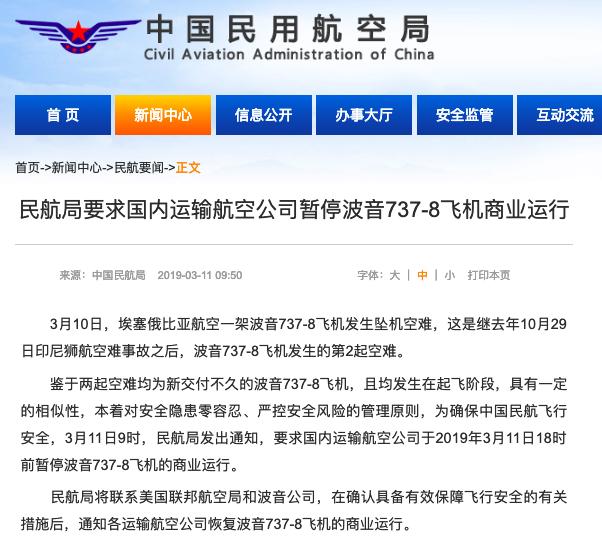 真人平台bbin客户端,媒体:中国三大航空公司能够联合向波音公司索
