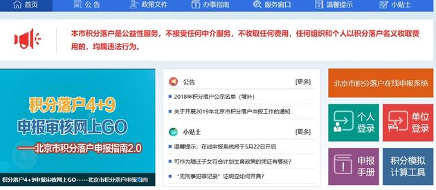 2019年北京市积分落户申报将启动 你是否可以落户北京呢?