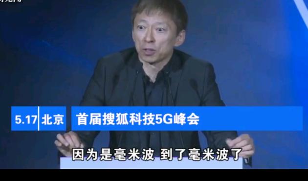 搜狐张朝阳质疑5G辐射大?手机辐射真的是这样吗?