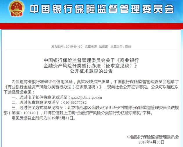 贷款分类新规将至,29家上市银行需尽快整改,拨备计提压力再升   _意大利新闻_首页 - 意大利中文网