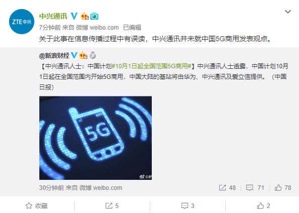 中兴通讯澄清:并未就中国5G商用时间发表观点   _意大利新闻_首页 - 意大利中文网