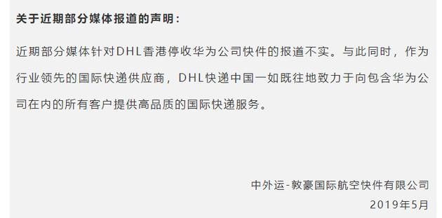 DHL快递:DHL香港停收华为公司快件的报道不实   _法国新闻_法国中文网