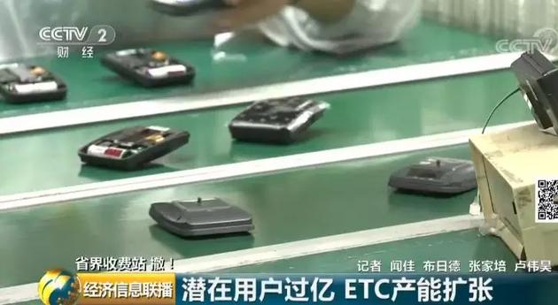 北京万集科技股份有限公司生产总监唐全军:我们这边是新增的OBU(车载电子标签)产线,是4月份新增的,去年像这样的生产线只有2条,产能大概是在每月100万件,今年扩增到300万件,7月份可以扩增到12条生产线,每月的总计产能达到600万个。