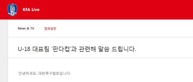 """韩国足协就""""踩奖杯""""事件发声明,向中国人民道歉,冠军奖杯也被收回"""