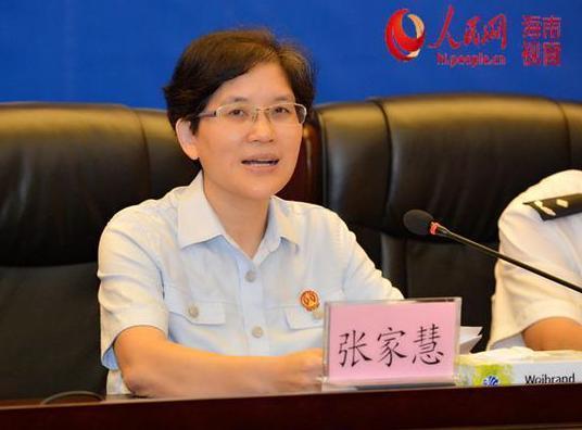 海南省高院女副院长张家慧接受审查调查 夫妇二人曾被指名下有36家公司
