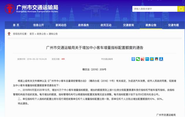 买车的往这看,广州、深圳增加中小客车增量指标额度了