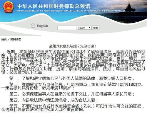 幼伙花12万赴缅甸相亲媳妇没带回人被扣了!中国总领馆挑醒:找女朋侪要相符法相符规,避免喜讯变哀剧