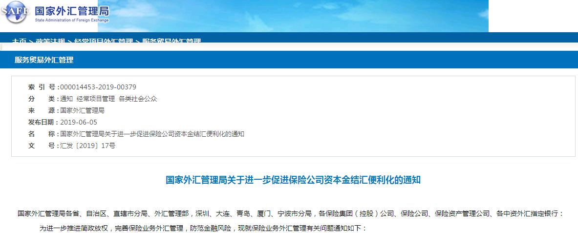 外汇局:进一步促进保险公司资本金结汇便利化   _中欧新闻_欧洲中文网
