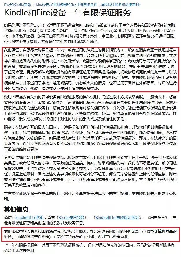 """江苏省消保委:亚马逊公司不履行""""三包""""义务 将对其约谈调查   _中欧新闻_欧洲中文网"""