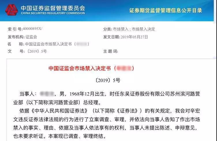 借用母亲账号,营业部老总炒股3年获利千万!遭罚没2187万   _中欧新闻_欧洲中文网