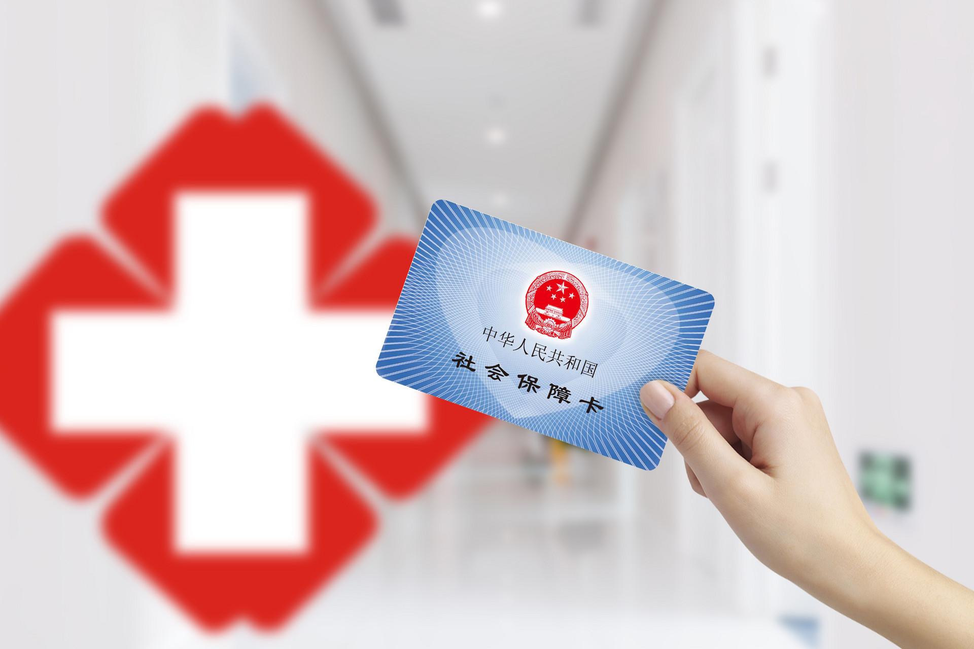 国家医保局:城乡居民医保个人(家庭)账户取消不会降低医保待遇   _中欧新闻_欧洲中文网