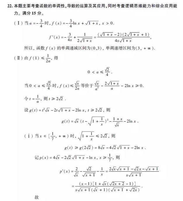 今年高考数学 一朵云 和 维纳斯 火了,如果重来一次,最后一题你会放弃吗