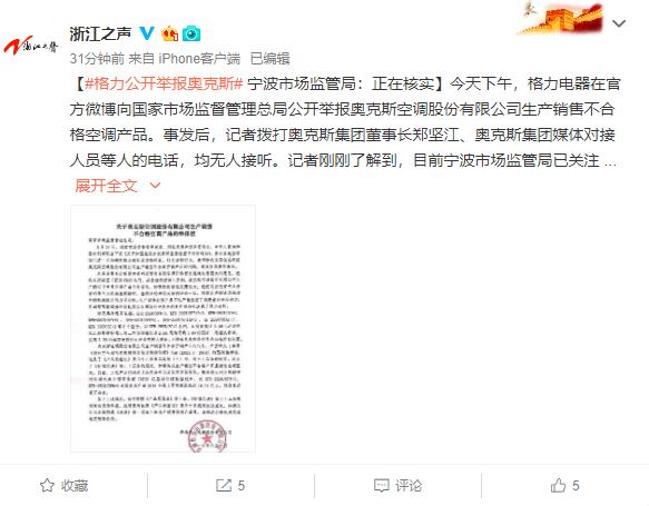 宁波市场监管局:正在核实格力公开举报奥克斯