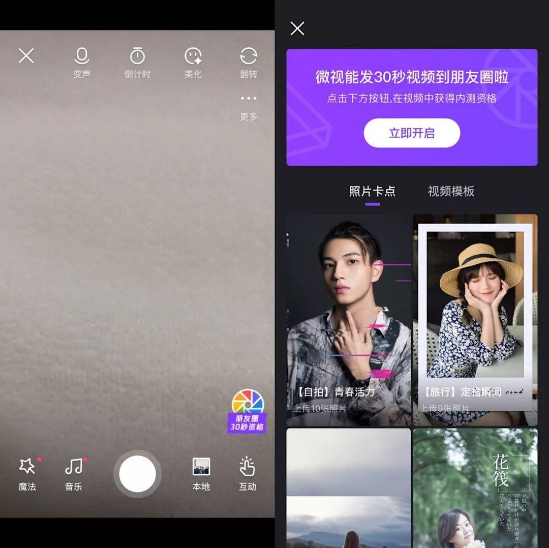 微视可发30秒视频到朋友圈,腾讯再次动用微信资源扶持短视频